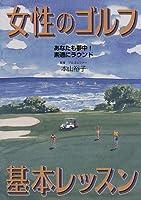女性のゴルフ 基本レッスン―あなたも夢中!素適にラウンド