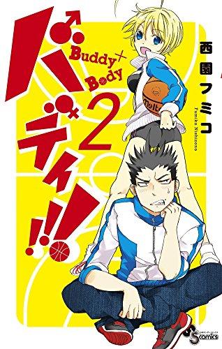 バディ!!! 2 (少年サンデーコミックス)の詳細を見る