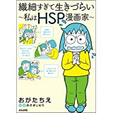 繊細すぎて生きづらい ~私はHSP漫画家~ (ぶんか社コミックス)