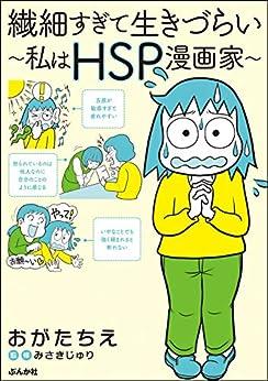 [おがたちえ, みさきじゅり]の繊細すぎて生きづらい ~私はHSP漫画家~ (ぶんか社コミックス)