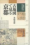 古地図で見る京都: 『延喜式』から近代地図まで
