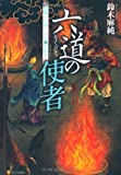 六道の使者―閻魔王宮第三冥官・小野篁