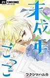 未成年ごっこ【マイクロ】(6) (フラワーコミックス)