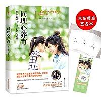 Empathy(Chinese Edition)