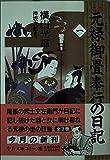 元禄御畳奉行の日記 (1) (中公文庫―コミック版)