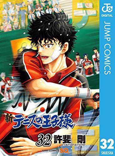 新テニスの王子様 32 (ジャンプコミックスDIGITAL)