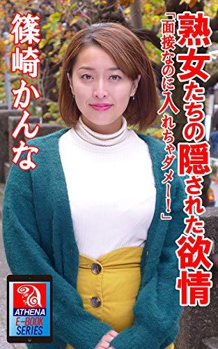 カンナ 篠崎