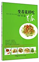 Bianzhuohuayang eat cucumber(Chinese Edition)