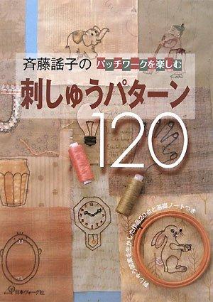 斉藤謠子の刺しゅうパターン120