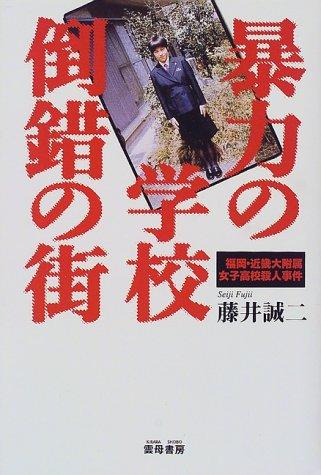 暴力の学校 倒錯の街―福岡・近畿大附属女子高校殺人事件