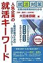 人気企業の就活キーワード 大日本印刷 編 2020年入社対応版: 就活対策のための注目キーワード