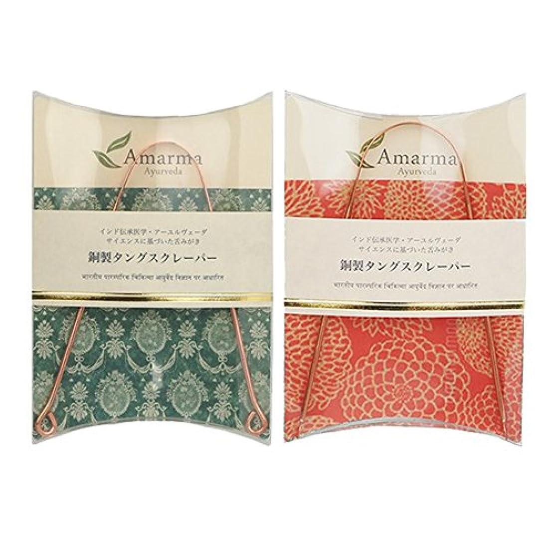 慰めアコー昆虫銅製タングスクレーパー(舌みがき) インド製+日本製 2個セット