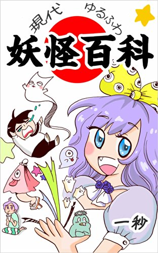 Easy Japanese ghost Encyclopedia (Japanese Edition)