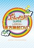 ズームしか知らない東方神起DVD[DVD]