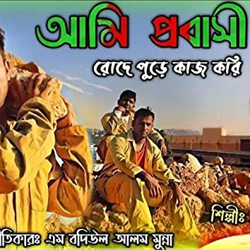 Ami Probashi (feat. Jalal Mahmud)