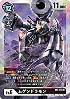 デジモンカードゲーム BT2-066 ムゲンドラモン (SR スーパーレア) ブースター ULTIMATE POWER (BT-02)