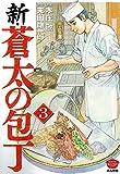 新・蒼太の包丁(3) (ぶんか社コミックス)