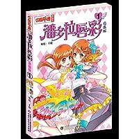 Pandora Lip 1 (Comic Edition)(Chinese Edition)