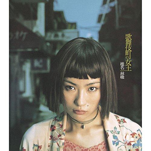 『歌舞伎町の女王』