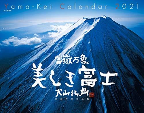 カレンダー2021 富嶽万象 美しき富士 大山行男作品集(月めくり・壁掛け) (ヤマケイカレンダー2021)の詳細を見る