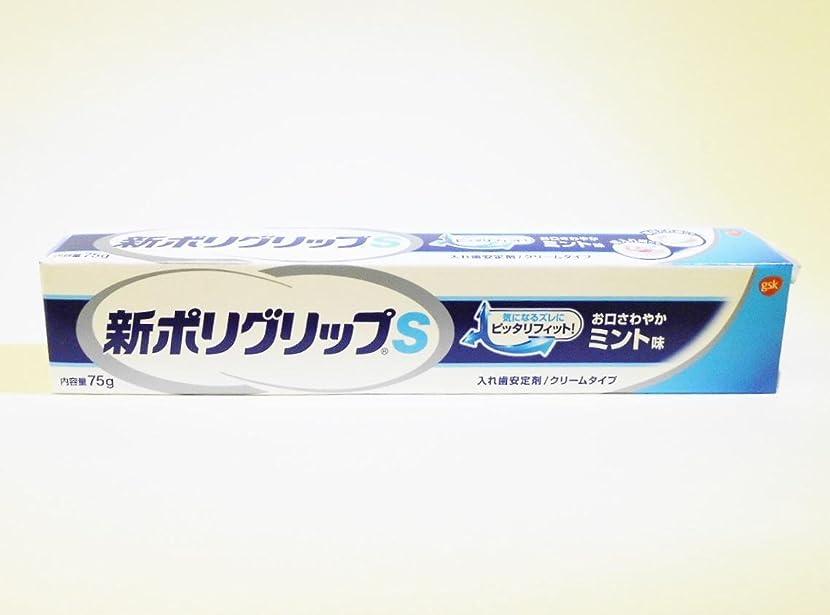 口ひげ鉱夫主人【アース製薬】新ポリグリップS 75g ×10個セット