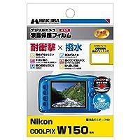 HAKUBA デジタルカメラ液晶保護フィルム 「耐衝撃」「撥水」タイプ Nikon COOLPIX W150専用 DGFS-NCW150