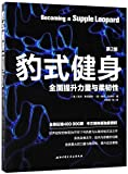 Becoming a Supple Leopard 2nd Edition: The Ultimate Guide to Resolving Pain, Preventing Injury, and Optimizing Athletic Performance (Chinese Edition)