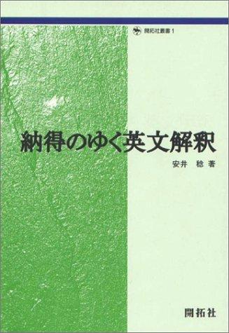 納得のゆく英文解釈 (開拓社叢書)