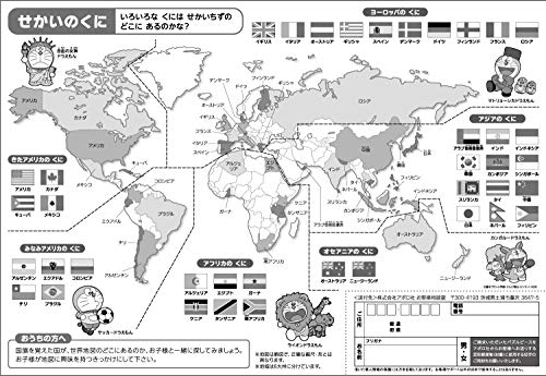 75ピース子供向けパズルどこでもドラえもん世界の国旗【ピクチュアパズル】