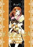 ボクラノキセキ~short stories~ Prier ボクラノキセキ~short stories~ 分冊版 (ZERO-SUMコミックス)