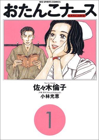 おたんこナース (1) (ビッグコミックス)の詳細を見る