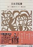 新編日本古典文学全集 (3) 日本書紀 (2)
