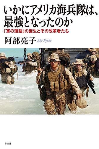 いかにアメリカ海兵隊は、最強となったのか: 「軍の頭脳」の誕生とその改革者たち