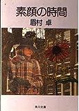 素顔の時間 (角川文庫)