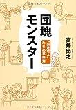 """""""妄走老人""""たちの事件簿 団塊モンスター"""
