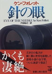 針の眼 (新潮文庫)