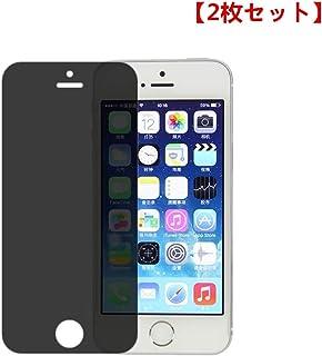 【2枚セット】iPhone SE / 5S / 5 ガラスフィルム 覗き見防止 アンチグレア強化ガラス 液晶保護フィルム 極薄0.3mm 業界最強9H硬度 全面保護 のぞき見防止 保護フィルム