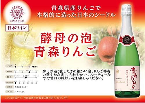 【日本のシードルりんごのスパークリング】マンズ酵母の泡青森りんご[シードル720ml]