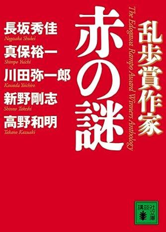 乱歩賞作家赤の謎 (講談社文庫)