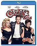 グリース・ライブ![Blu-ray/ブルーレイ]