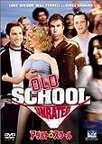 アダルトスクール [DVD] image