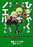 ひぎゃくのノエルちゃん しーずん2 (角川コミックス・エース)