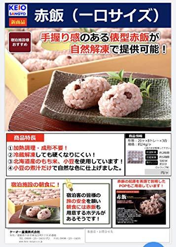 国産 ( 北海道産 ) 赤飯 ( 一口 サイズ ) 2400個(個約24g) 冷凍 業務用