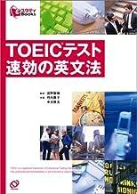 TOEIC(R)テスト 速効の英文法 eスタディBooks