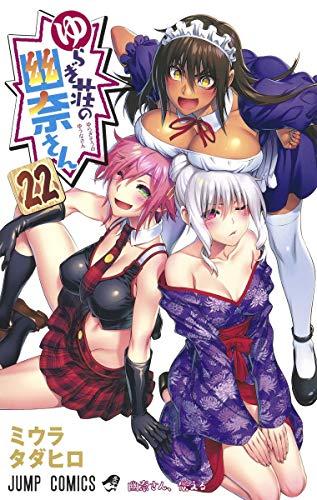 ゆらぎ荘の幽奈さん 22 (ジャンプコミックス)