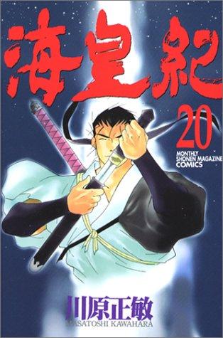 海皇紀(20) (講談社コミックス月刊マガジン)