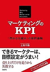 データベース kpi