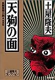 天狗の面―土屋隆夫コレクション (光文社文庫)