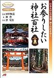 お参りしたい神社百社―日本人の心の故郷・神々の杜を歩く (JTBキャンブックス)