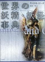 世界の妖精・妖怪事典 (シリーズ・ファンタジー百科)